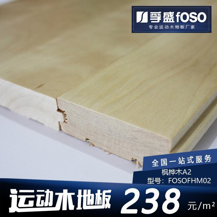 枫桦木A级面板
