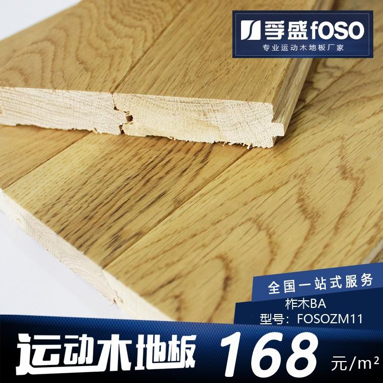 柞木B级面板