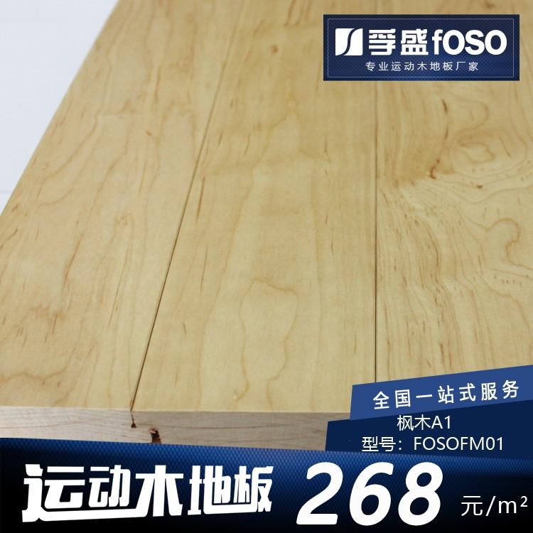 枫木A级面板
