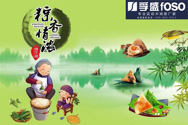孚盛运动龙8国际授权网站祝大家端午节快乐(图1)